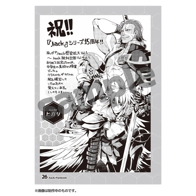.hack//Fanbook vol.1