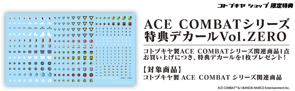 ACE COMBATシリーズ 特典デカールVol.ZERO プレゼントキャンペーン