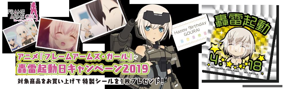 アニメ『フレームアームズ・ガール』轟雷起動日キャンペーン2019