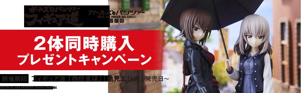 ガールズ&パンツァー フィギュア道 2体同時購入プレゼントキャンペーン!