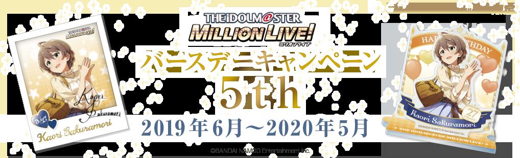 THE iDOLMASTER MILLION LIVE! バースデーキャンペーン5th 2019年6月〜2020年5月