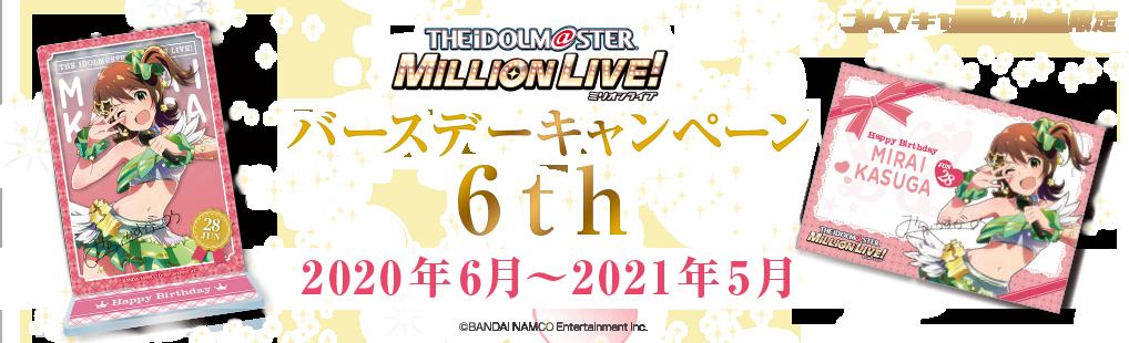 THE iDOLMASTER MILLION LIVE! バースデーキャンペーン5th 2020年6月〜2021年5月