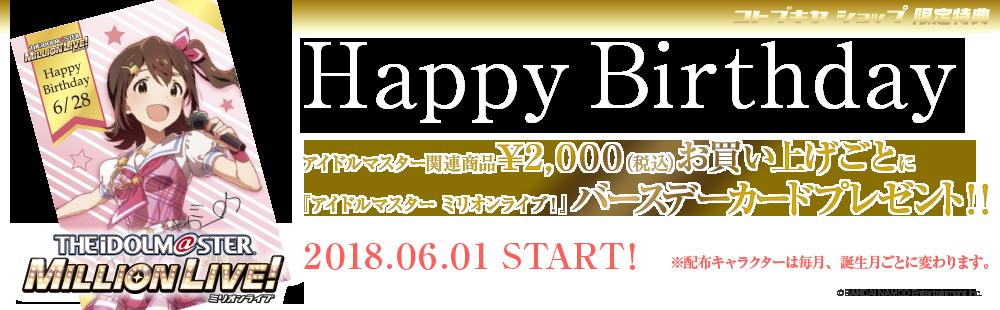 コトブキヤショップ限定 『アイドルマスター ミリラインライブ!』バースデーカード プレゼントキャンペーン
