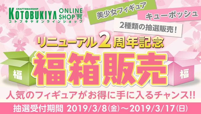 コトブキヤオンラインショップ リニューアル2周年記念 福箱販売