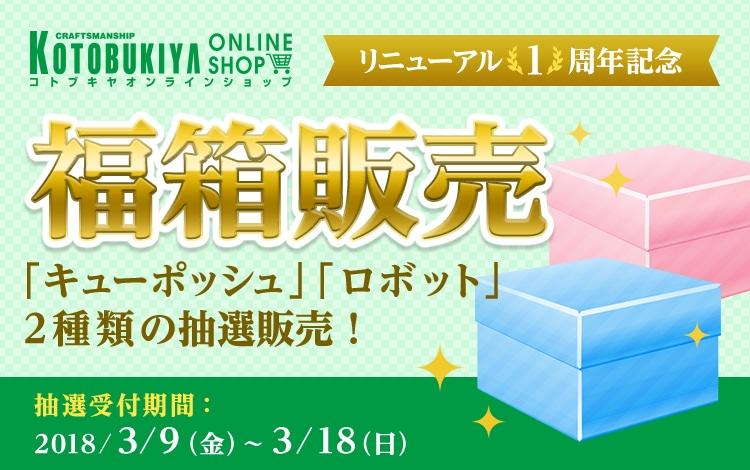 コトブキヤオンラインショップ リニューアル1周年記念 福箱販売