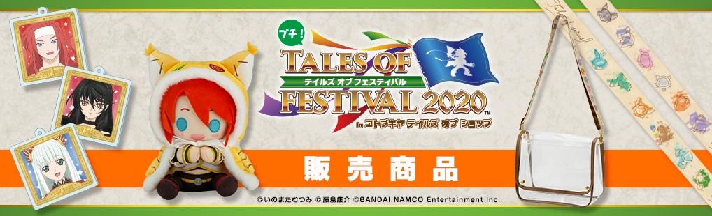 テイルズ オブ フェスティバル2020 キャンペーン
