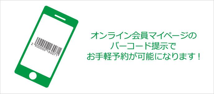スマートフォン・タブレットでも実店舗のポイントが利用可能