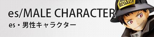 es・男性キャラクター