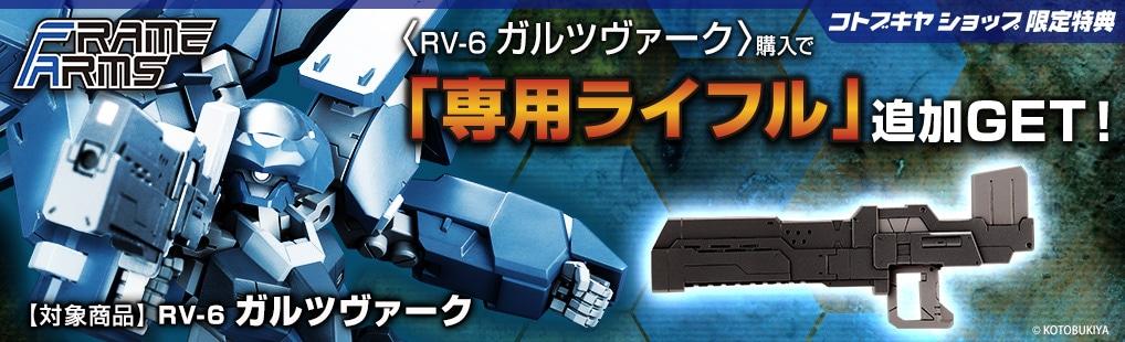 RV-6 ガルツヴァーク