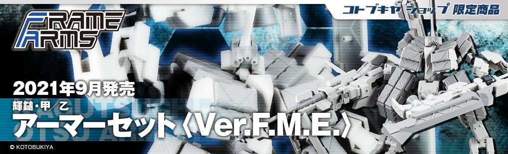 輝鎚・甲/乙 アーマーセット〈Ver.F.M.E.〉