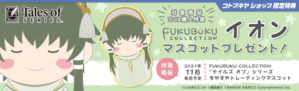 FUKUBUKU COLLECTION 『テイルズ オブ』シリーズ すやすやトレーディングマスコット