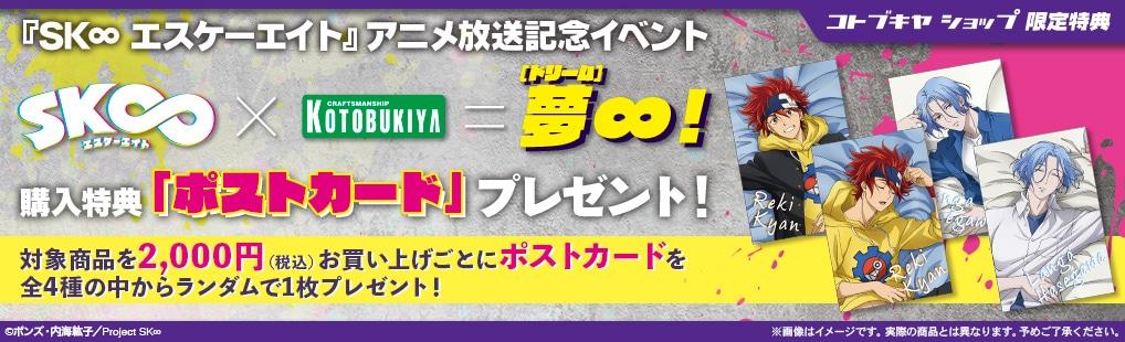 〜『SK∞ エスケーエイト』 × KOTOBUKIYA = 夢∞!〜商品一覧