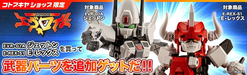 EVR-01A ジェットン/E-REX-S1 E-レックス