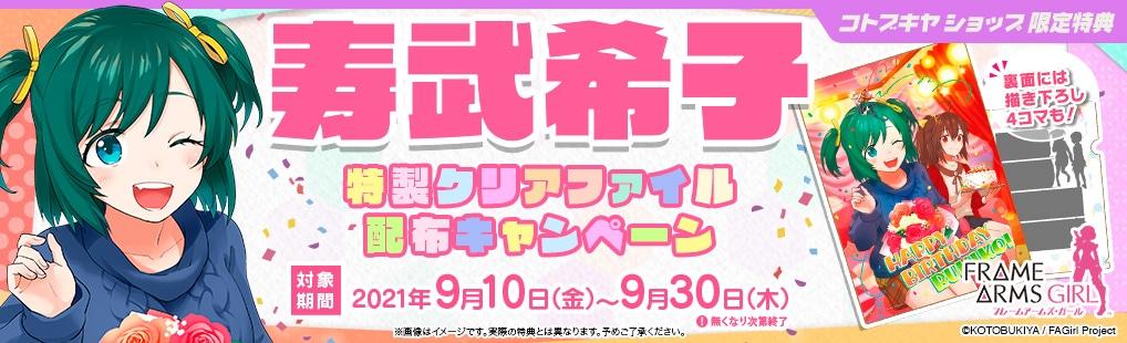 寿武希子誕生日記念 特製クリアファイル 配布キャンペーン